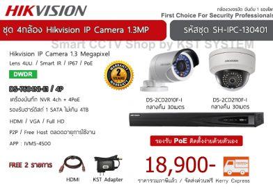 #Set-ชุดกล้อง IP Camera Hikvision 1.3mp