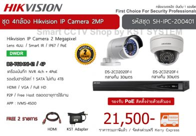 #Set-ชุดกล้อง IP Camera Hikvision 2mp