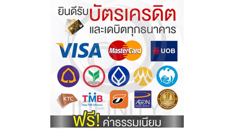 ยินดีรับบัตรเครดิต ทุกธนาคาร
